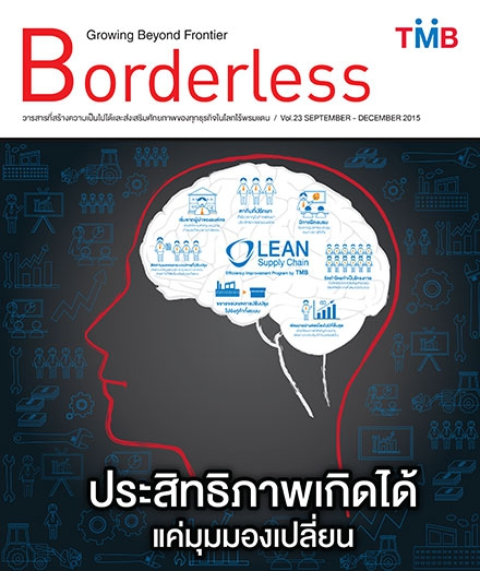 Borderless Vol.23