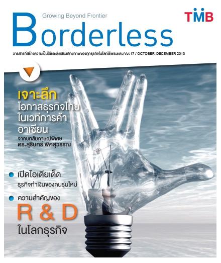 เจาะลึกโอกาสธุรกิจไทยในเวทีการค้าอาเซียน