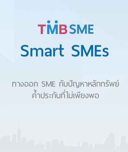 ทางออก SME กับปัญหาหลักทรัพย์ค้ำประกันที่ไม่เพียงพอ