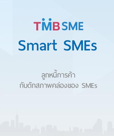 ลูกหนี้การค้า กับดักสภาพคล่องของ SMEs