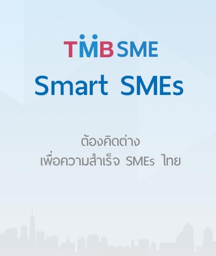 ต้องคิดต่าง เพื่อความสำเร็จ SMEs ไทย