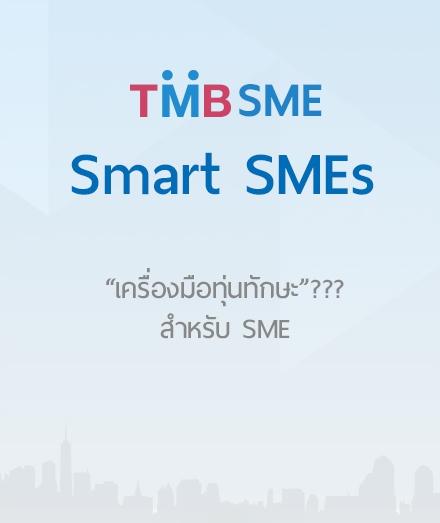 """""""เครื่องมือทุ่นทักษะ"""" สำหรับ SME"""