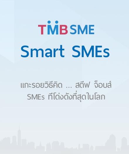 แกะรอยวิธีคิด … สตีฟ จ็อบส์ SMEs ที่โด่งดังที่สุดในโลก