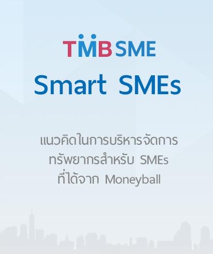 แนวคิดในการบริหารจัดการทรัพยากรสำหรับ SMEs ที่ได้จาก Moneyball