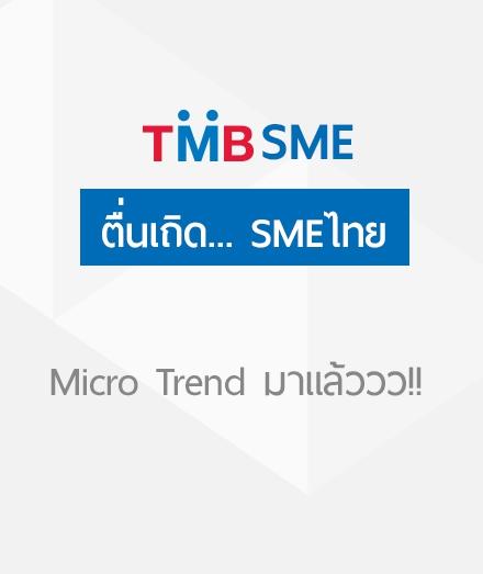 ตื่นเถิด...SME ไทย : Micro Trend มาแล้ววว!!