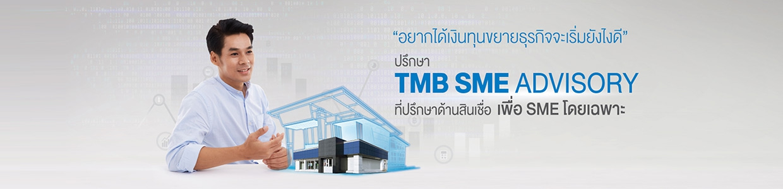 TMB SME ADVISORY