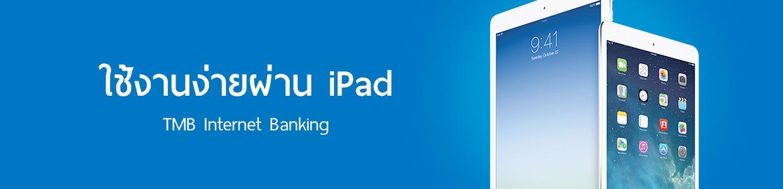 ใช้งาน TMB Internet Banking ผ่าน iPad ง่ายๆ