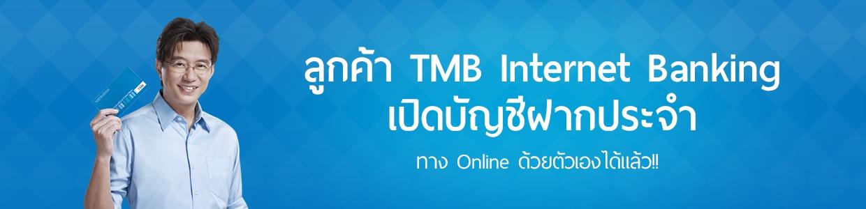 เปิดบัญชีออนไลน์ผ่าน TMB Internet Banking