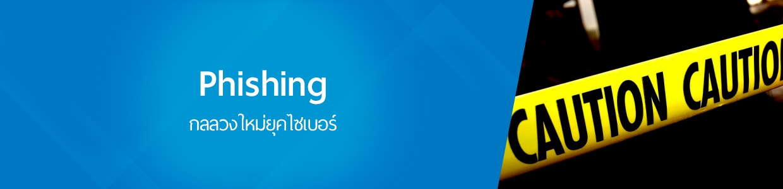 Phishing: กลลวงใหม่ยุคไซเบอร์