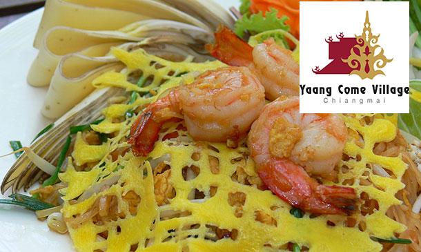 ยางคำ วิลเลจเรสเทอรอง  (Yaang Come Village Restaurant)