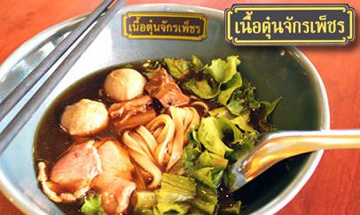 เนื้อตุ๋นจักรเพ็ชร (Nuea Tun Jak Pet)
