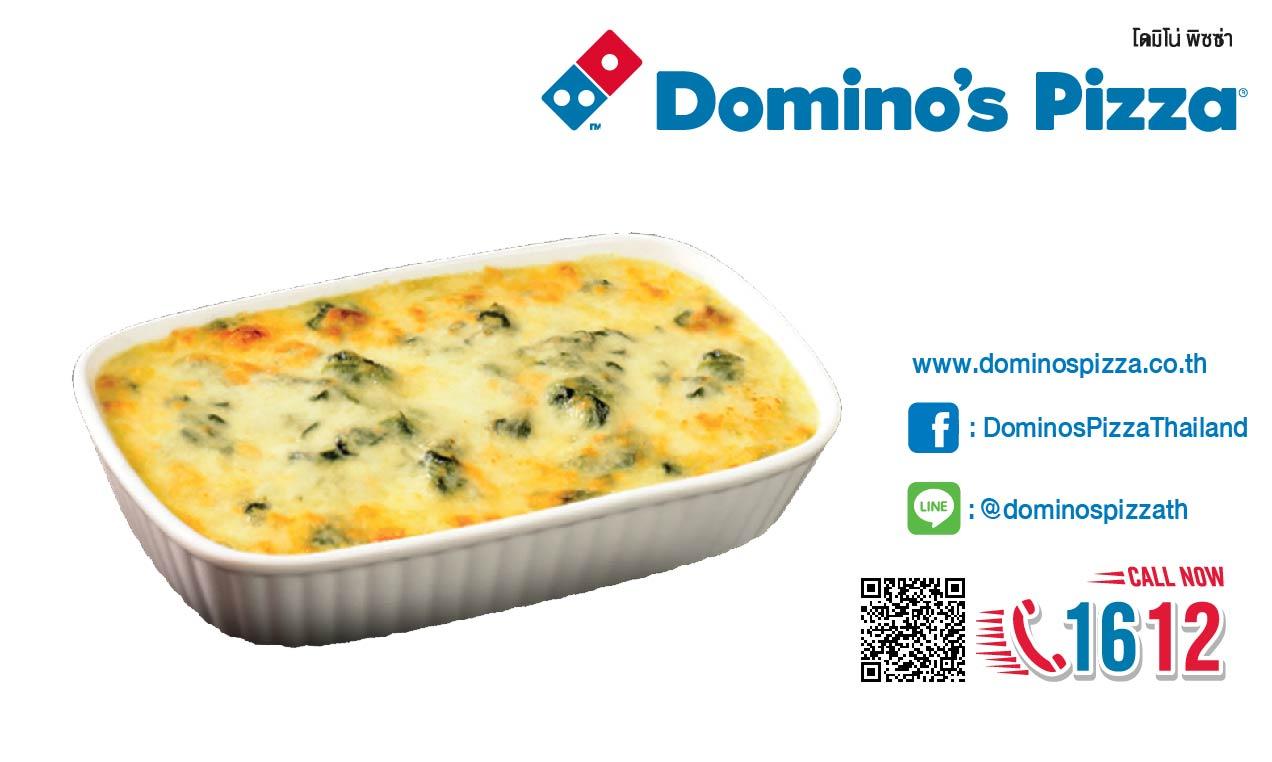 โดมิโน่ พิซซ่า (Domino's Pizza)