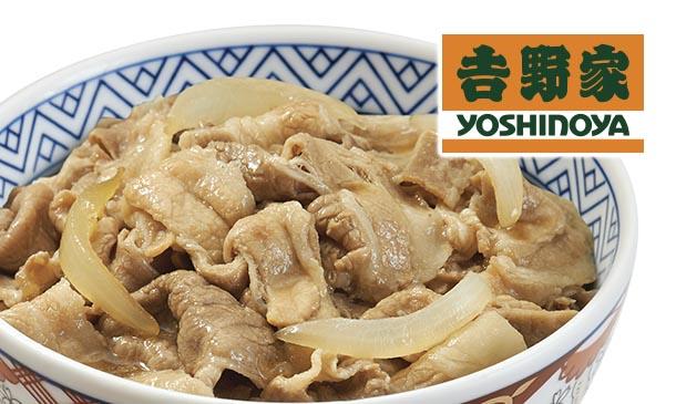 โยชิโนยะ (Yoshinoya)