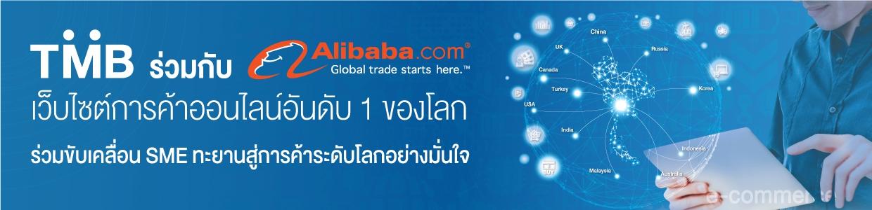 TMB ร่วมกับ Alibaba.com เว็บไซต์การค้าออนไลน์อันดับ 1 ของโลก