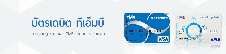 บัตรเดบิต