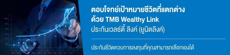 TMB Wealthy Link ประกันเวลธ์ตี้ ลิงค์ (ยูนิตลิงค์)