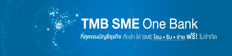 บัญชีธุรกิจ TMB SME One Bank