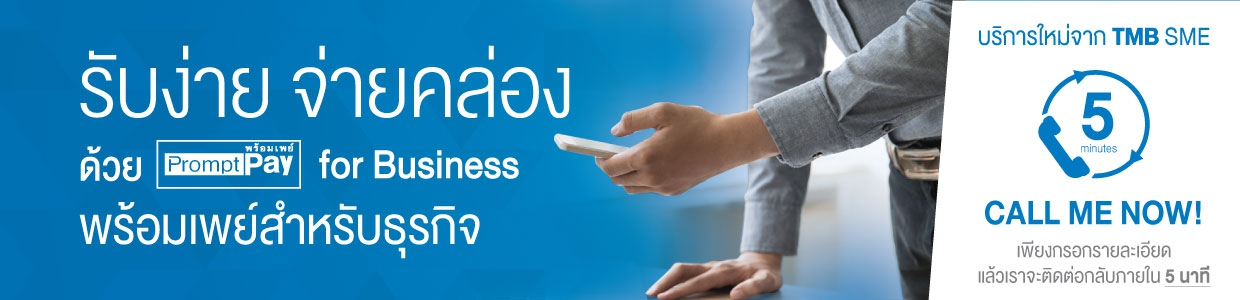 TMB Business PromptPay