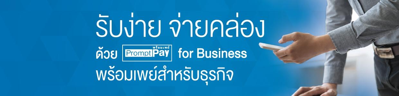 พร้อมเพย์สำหรับธุรกิจ