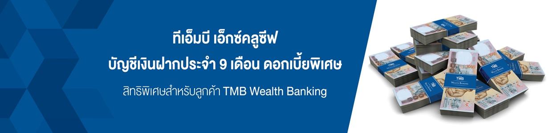 TMB Exclusive