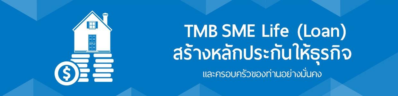 TMB SME Life (Loan)
