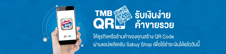 TMB QR รับเงินง่าย ค้าขายรวย
