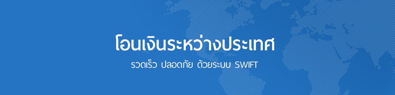 บริการโอนเงินระหว่างประเทศ