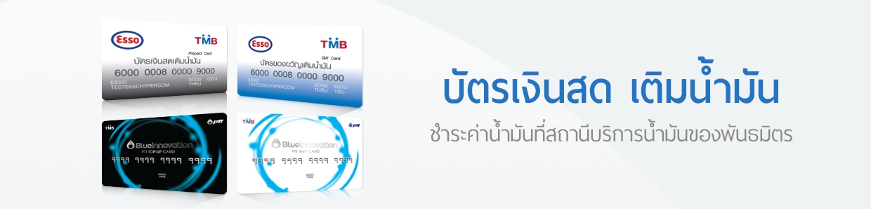 Pre-paid Fleet Card