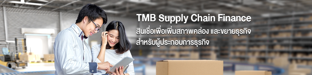 TMB Supply Chain Portal