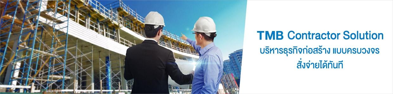 TMB Contractor Solution