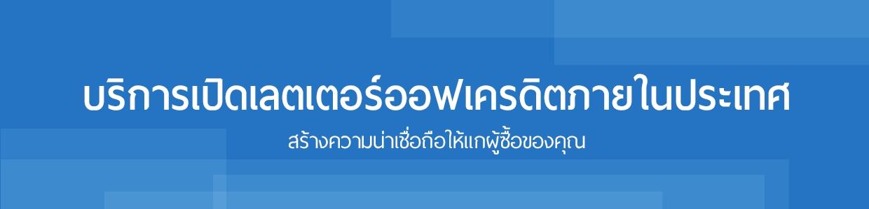 บริการเปิดเลตเตอร์ออฟเครดิตภายในประเทศ