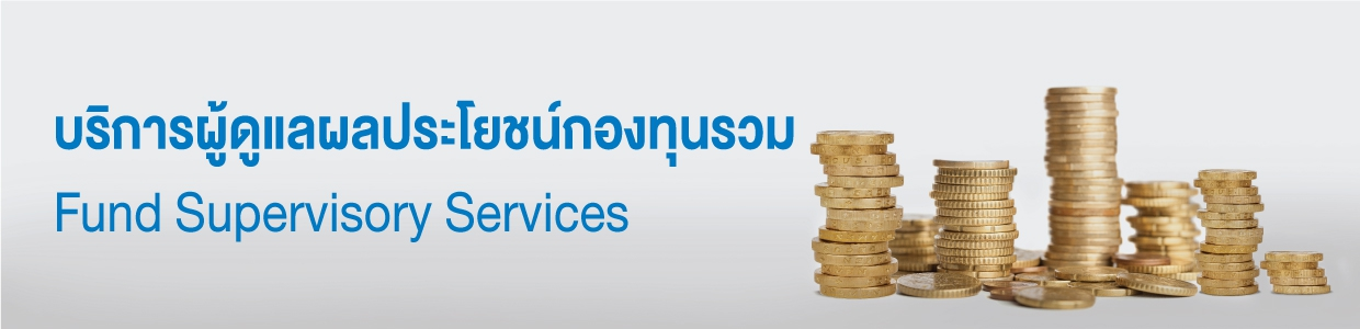 Fund Supervisory Services