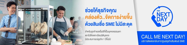 SME ไม่มีสะดุด