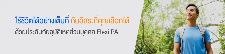 Flexi PA