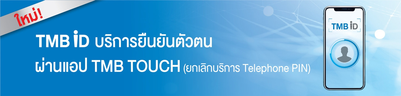 TMB Contact Center 1558