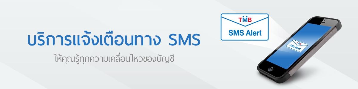 บริการแจ้งเตือนทาง SMS