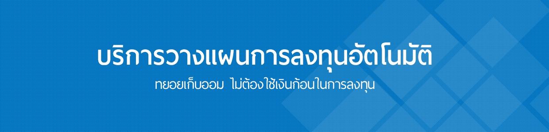 บริการวางแผนการลงทุนอัตโนมัติ (AIP)