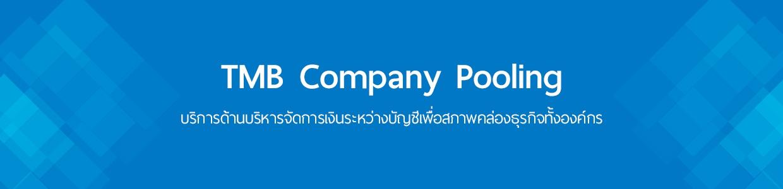 บริการด้านบริหารจัดการเงินระหว่างบัญชีเพื่อสภาพคล่องธุรกิจทั้งองค์กร