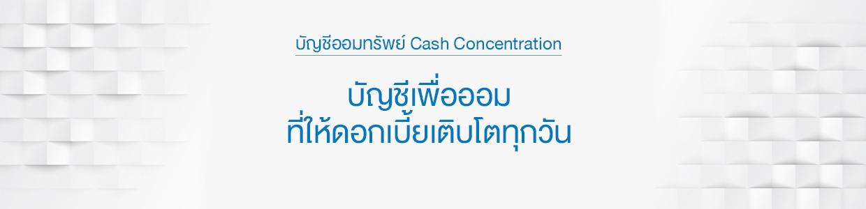 บัญชีออมทรัพย์ Cash Concentration