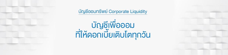 บัญชีออมทรัพย์ Corporate Liquidity