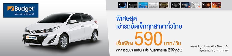 พิเศษสุด เช่ารถบัดเจ็ททุกสาขาทั่วไทย เริ่มเพียง 590 บาท / วัน