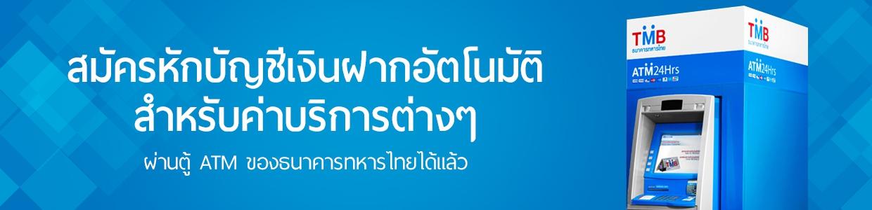 บริการหักบัญชีเงินฝากอัตโนมัติ (TMB Direct Debit)