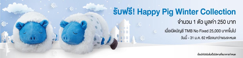 รับฟรี Happy Pig Winter Collection ไปกอดแน่นๆ คลายหนาว