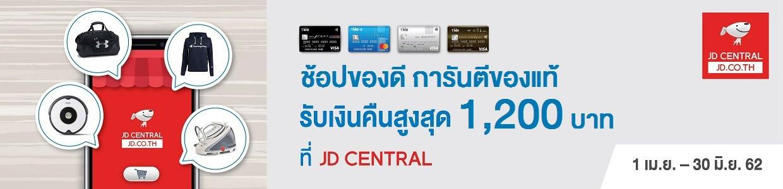 ช้อปของแท้ พร้อมรับเงินคืน ที่ JD Central