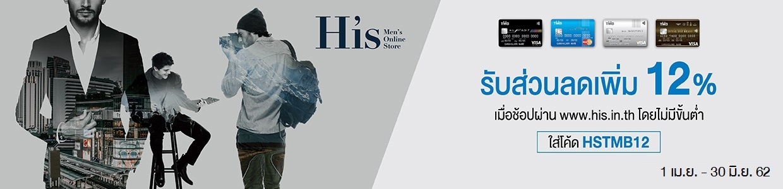 ช้อปออนไลน์ ที่ HIS Men's Online Store