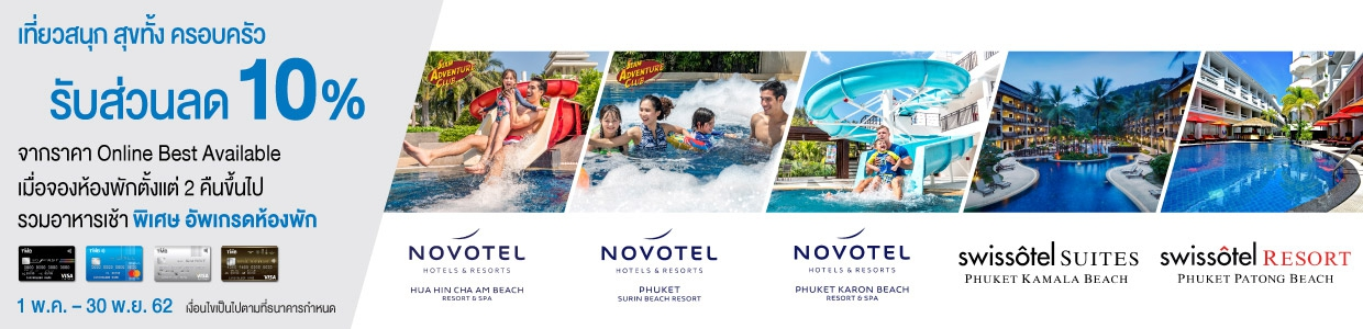 Family Holidays with Novotel & Swissotel Thailand