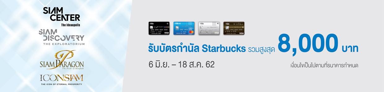รับฟรี บัตรกำนัล Starbucks สูงสุด 8,000 บาท