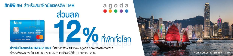 จองที่พักทั่วโลกกับ Agoda