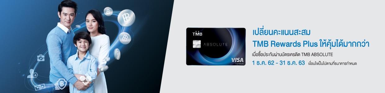 สิทธิพิเศษสำหรับ สมาชิกบัตรเครดิต TMB ABSOLUTE