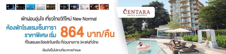 พักผ่อนอุ่นใจ เที่ยวไทยวิถีใหม่ เริ่มต้นเพียง 864 บาท/คืน